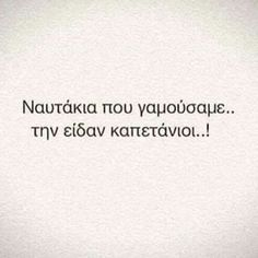 #greek_quotes #quotes #greekquotes #greek_post #ελληνικα #στιχακια #γκρικ #γρεεκ #edita Poetry Quotes, Lyric Quotes, Faith Quotes, Me Quotes, Motivational Quotes, Lyrics, Funny Quotes, Qoutes, Greek Memes
