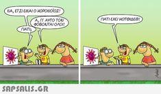 Funny Greek, Funny Texts, Lol, Humor, Comics, Humour, Funny Photos, Funny Text Messages, Cartoons