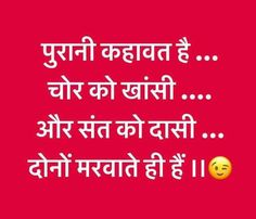 gujju jokes in hindi - jokes gujju + gujju jokes gujrati + gujju rocks jokes + gujju jokes in english + funny gujju jokes + gujju jokes in hindi + gujju gujarati jokes + gujju non veg jokes Time Quotes, Jokes Quotes, Best Quotes, Funny Quotes, Jokes In Hindi, Hindi Quotes, Quotations, Strong Quotes, Positive Quotes