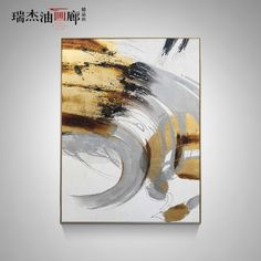 Ruijie painting gold foil abstraction  Xuanhua painted rhyme - Taobao