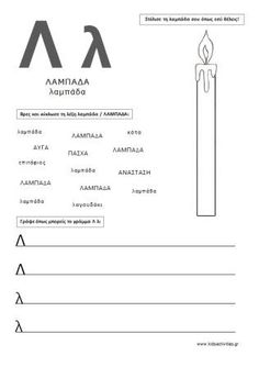 Γράμμα Λ λ (λαμπάδα) - Αρχική Preschool Letters, Preschool Kindergarten, Speech Language Therapy, Speech And Language, Learn Greek, Greek Alphabet, Greek Language, Language Lessons, School Lessons