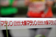 第1回大阪マラソン #Osaka #Japan #Sports Osaka Marathhon 2011