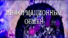 ВИРУСО-ИНФОРМАЦИОННЫЙ ОБМЕН!!