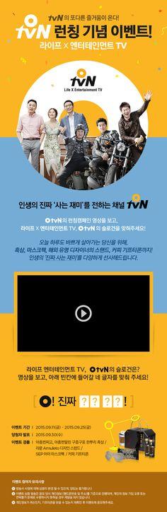 O tvN 런칭 기념 이벤트  [동영상 삽입 부분]