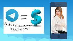 Как создать популярный канал в Telegram и начать зарабатывать 2.11