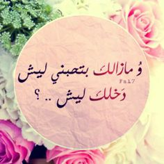 199 Best I miss you images in 2018 | Arabic Quotes, Soft
