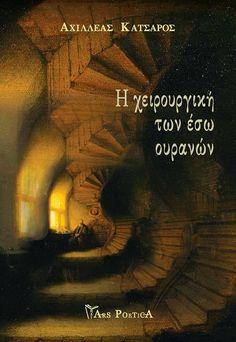[...]η ποιητική του Αχιλλέας Κατσαρός εντάσσεται στη λεγόμενη γενιά της κρίσης(...) Είναι μία ποιητική που ενσωματώνει δημιουργικά όλες τις τάσεις της ελληνικής λογοτεχνικής παράδοσης. Η ελύτικη γλωσσική δημιουργικότητα συμπλέκεται με το σουρεαλισμό και συνταξιδεύουν με τη μεταμοντέρνα εικονοποιία. Η καβαφική παράδοση αγκαλιάζει τη λειβαδίτικη μεταφυσική ειρωνεία ως σύγχρονη υπαρξιακή εκδοχή[...] Movies, Movie Posters, Films, Film Poster, Cinema, Movie, Film, Movie Quotes, Movie Theater
