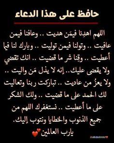 Quran Quotes Love, Quran Quotes Inspirational, Islamic Love Quotes, Muslim Quotes, Religious Quotes, Words Quotes, Islam Beliefs, Islam Hadith, Islamic Teachings