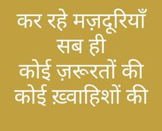 Poetry Quotes, Wisdom Quotes, Instagram Status, Hindi Words, Gulzar Quotes, Heart Touching Shayari, Dil Se, Deep Thoughts, Crochet
