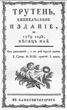 Truten' (Sloth), an early Russian weekly, 1769
