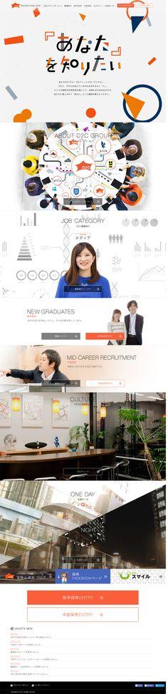 求人サイト【求人関連関連】のLPデザイン。WEBデザイナーさん必見!ランディングページのデザイン参考に(シンプル系)