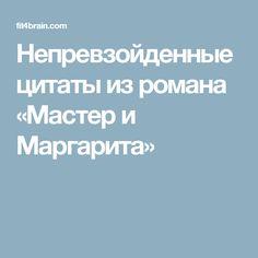 Непревзойденные цитаты из романа «Мастер и Маргарита»