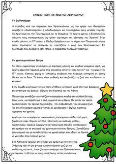 Greek Christmas, Christmas Frames, Christmas Is Coming, Christmas 2019, Christmas And New Year, Xmas, Christmas Ideas, Christmas Tree Wreath, Christmas Decorations