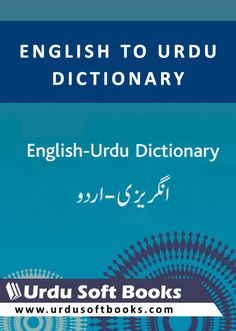 dictionary english to urdu free download full version