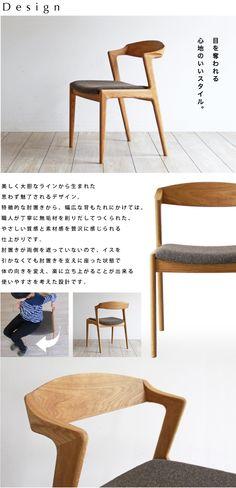 木蔵 <BOKURA> オークチェアー KC-231 Dining Chairs, Furniture, Design, Home Decor, Decoration Home, Room Decor, Dining Chair, Home Furnishings