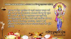 धर्म शास्त्रों के अनुसार  विष्णु सहस्रनाम स्तोत्रम् का पाठ करने से हर मनोकामना पूरी हो जाती है. विष्णु स्तोत्र हिंदी मै, PDF, MP3 डाउनलोड और स्तोत्र के लाभ. #विष्णुसहस्त्रनामस्त्रोत #विष्णुसहस्त्रनाम #विष्णुसहस्रनामम #VishnuSahasranamaStotram,