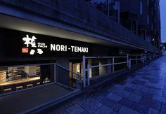 Gonpachi 権八 | 原宿 Harajuku | Noritemaki 海苔手巻き | Japanese 創作和食 | Sushi 寿司 | Cauliflower rice カリフラワーライス | Tokyo 東京 | Restaurant レストラン | GLOBAL-DINING グローバルダイニング