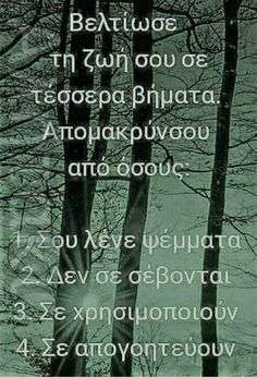Best Quotes, Life Quotes, Greek Quotes, Picture Quotes, Breakup, Life Lessons, Picture Video, Wise Words, Mindfulness