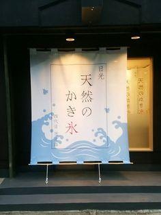 日本第一硬!好吃又美味的刨冰。宛如日光的天然冰,讓人想天天品嚐! 「氷菓処 にじいろ本店(冰菓處 七彩本店)」 | 頁面 2 | colocal – Japan Culture & Travel