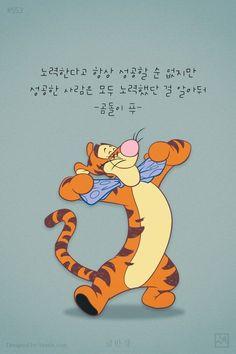 노력한다고 항상 성공 할 순 없지만 성공한 사람은 모두 노력 했다는 걸 알아둬 Winnie The Pooh Quotes, Winnie The Pooh Friends, Famous Quotes, Me Quotes, Korean Words Learning, Korean Quotes, Learn Korean, Korean Language, Disney Quotes