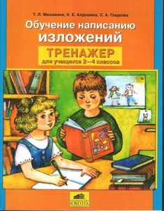 Русский язык по сказкам Kids And Parenting, Kids Learning, Applique, Baseball Cards, Writing, Education, School, Tips, Schools
