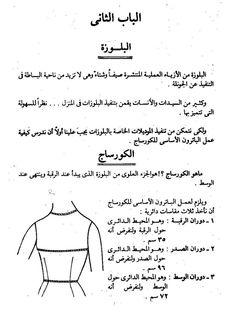 Shoe Pattern, Pants Pattern, Hijab Evening Dress, Baby Dress Patterns, Retro Apron, Cross Stitch Cards, Fashion Figures, Sewing Basics, Learn To Sew