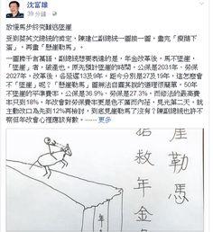 awesome 千字文再戰陳建仁 沈富雄:放慢馬步終究難逃墜崖 沈富雄臉書 http://taiwanese.moe/archives/576246