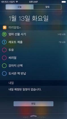 미리알림:위젯+ jeeeyul Lee 제작 미리알림 플러그인?