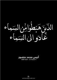 انيس محمد منصور رحمه الله | Design By: Mohamed Mousa