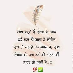 Im Alone Quotes, Try Quotes, Best Lyrics Quotes, Life Lesson Quotes, Fact Quotes, Reality Quotes, Hindi Quotes, Baby Love Quotes, Beautiful Love Quotes
