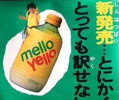 Showa Period, Vintage Packaging, Retro Ads, Retro Aesthetic, High Energy, Good Old, Tumblr, Nostalgia, Childhood