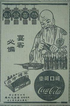1952年廣告。農曆新年是中國人傳統節日,外國飲品也因應推出賀年廣告,當然要來一個中西 crossover,壽星公飲汽水,還有賀年全盒配襯。