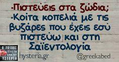 Funny Cartoons, Greek, Jokes, Humor, Funny Things, Husky Jokes, Memes, Cute Cartoon, Chistes