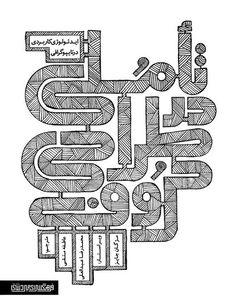 "MohammadReza Abdolali کتاب ""تاملی در طراحی حروف"" که شامل توصیف اصطلاحات تخصصی طراحی حروف لاتین، تاریخچه کاملی از تایپ و تایپوگرافی غربی به همراه تایم لاین وقایع و مشاهیر این حوزه است به زودی توسط انتشارات فرهنگسرای میردشتی چاپ خواهد شد ."