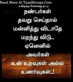 All Tamil Kavithaigal, Quotes, Poems And Saying Messages From All Topics With Pictures, View All Tamil Kavithaigal In Gallery Style Best Friend Quotes Funny, Mom Quotes, Funny Quotes, Life Quotes, Qoutes, Life Poems, Friendship Quotes In Tamil, Tamil Love Quotes, New Chapter Quotes
