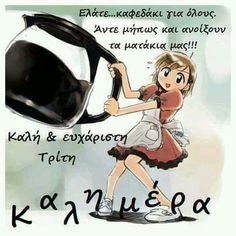 Night Pictures, Greek Quotes, Good Morning, Funny, Amazing, Beach, Pictures, Buen Dia, Bonjour