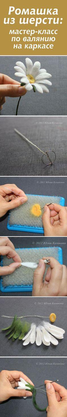 Как сделать ромашку из шерсти: мастер-класс по валянию на каркасе #diy #tutorial #felting