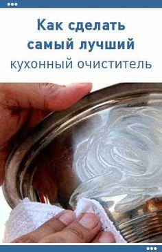 Как сделать самый лучший кухонный очиститель. Чистит всё до блеска! #очиститель #кухонный #уборка #чистота #порядок