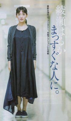 綾瀬はるか Japanese Wife, Becoming An Actress, Japanese Characters, Asian Ladies, Aiko, Hiroshima, Woman Crush, Asian Woman, Beautiful Women