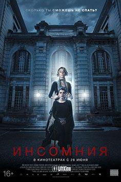 В фильме Инсомния в давно покинутой психиатрической больнице, группа театралов проводит эксперименты с бессонницей, и готовятся к новой постановке. После того как несколько дней они были без сна их