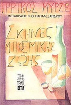 ΣΚΗΝΕΣ ΜΠΟΕΜΙΚΗΣ ΖΩΗΣ / MURGER HENRI Cover, Books, Libros, Book, Book Illustrations, Libri
