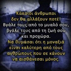 Greek Quotes, Karma, Wisdom, Words, Inspiration, Life, Narcissist, Decor, Biblical Inspiration