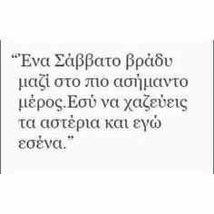 64 Ideas for quotes greek broken My Heart Quotes, Broken Heart Quotes, Smile Quotes, New Quotes, Happy Quotes, Book Quotes, Quotes To Live By, Funny Greek Quotes, Greek Love Quotes