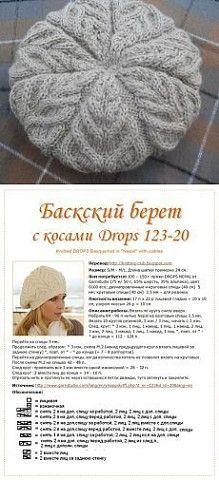Cable Knitting Patterns, Lace Knitting, Knitting Stitches, Knitting Needles, Crochet Patterns, Crochet Beret, Crochet Cap, Knitted Hats, Knitting For Kids