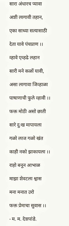 Abstract Pencil Drawings, Morals Quotes, Marathi Poems, Nice Thoughts, Inspirational Poems, Gulzar Quotes, Self Love Quotes, Muscle Building, Hindi Quotes