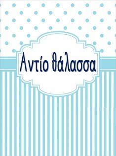 Η παρέα. 200 φύλλα εργασίας για ευρύ φάσμα δεξιοτήτων παιδιών της Πρώ… Greek Language, Taxi, Autism, Diy And Crafts, Teaching, Education, School, Books, Cards