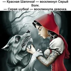 Find images and videos about disney, wolf and little red riding hood on We Heart It - the app to get lost in what you love. Charles Perrault, Red Ridding Hood, Dark Disney, Goth Disney, Twisted Disney, Brave Girl, Pics Art, Big Bad Wolf, Red Hood