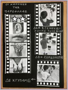 Η ζωή στο Νηπιαγωγείο!: Κανόνες σαν από ταινία Class Rules, Back To School, Education, Entering School, Educational Illustrations, Learning, Back To College, Studying