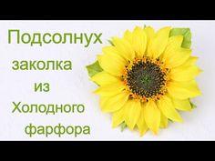 Подсолнух заколка из холодного фарфора мастер-класс по созданию реалистичного цветка - YouTube