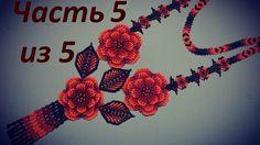 Уичельские цветы из бисера. Часть 5 из 5. Сшивание. Бисероплетение. ...